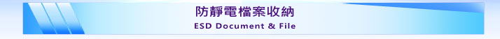 ESD Document & File防靜電檔案收納